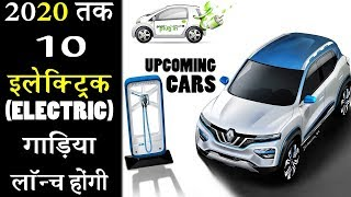 10 Upcoming Electric Cars in India 2020 [Explain In Hindi]