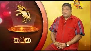 Hiru TV Tharu Walalla | 2019-08-20