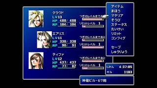 FINAL FANTASY VII (1997,1998 ver. - Japan) Normal play