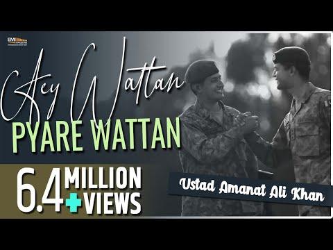 Aye Wattan Pyare Wattan  Pakistani Songs  Ustad Amanat Ali Khan Songs  Pakistan Army Song