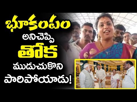 YCP MLA Roja Comments On Chandrababu | MLA Roja Reveals NITI Aayog Meeting Highlights |Mana Aksharam