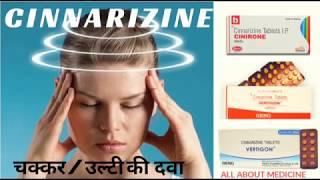 चक्कर रोकने  की बेहतरीन दवा Cinnarizine tablet Uses side effects mechanism of action