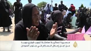 مسيرة نسائية تجوب شوارع جوبا في جنوب السودان