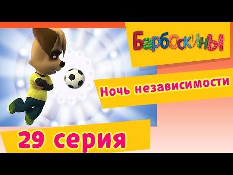 Барбоскины - 29 Серия. Ночь независимости (мультфильм)