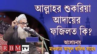 Maulana Abdul Khalek Saheb Bahuboli 2017