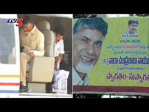 CM Chandrababu to Visit Eluru Today | TV5 News