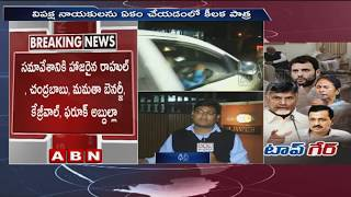 AP CM Chandrababu to hold Anti-BJP Parties Meet at Sharad Pawar House  shortly | ABN Telugu