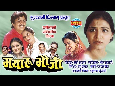MAYARU BHAUJI - Chhattisgarhi Full Movie - Radhakishan Sundrani,Priti Dumre, Poonam Nakvi