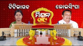 2019 Elections: Report from Battle Ground of Titlagarh and Loisinga | Kalinga TV