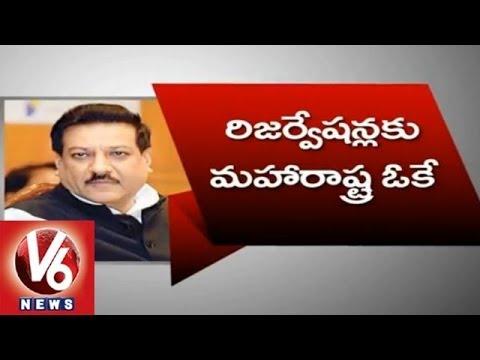 Maharashtra CM Prithviraj Chavan confirms extra reservations