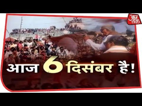5 घंटे में ध्वस्त कर दी गई थी Babri Masjid, 6 दिसंबर, 1992 का पूरा घटनाक्रम
