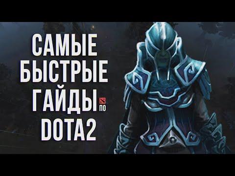 Самый быстрый гайд - Mortred/Phantom Assassin Dota 2