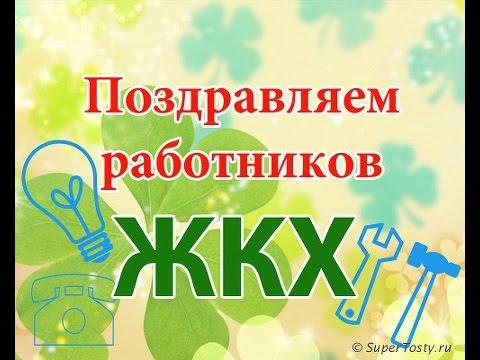 D J МАНУК  Поздравления с днем работников ЖКХ.2015