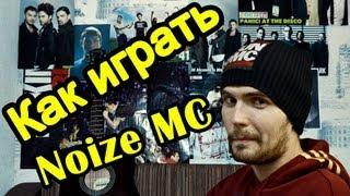 Noize MC - Из Окна (Видео Урок Как Играть На Гитаре) Разбор
