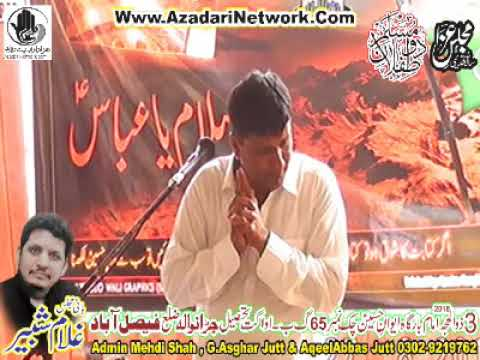Majlis e Aza Zakir Ghulam Abbas Ratan 3 Zulhaj 2018 Chak 65 Awagat