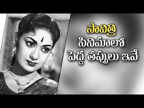 మహానటిలో చాలా తప్పులున్నాయి..!| This Are The Mistakes in Mahanati Movie| Bharat Today