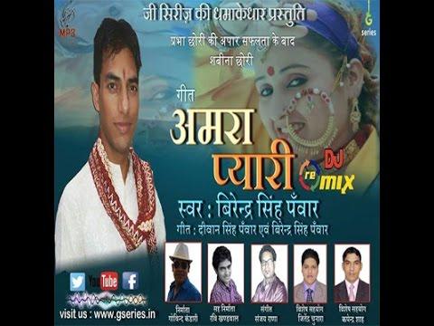 latest garhwali song 2015 # amra pyari#fully dj song#sabina chori#Birender singh panwar #G Series