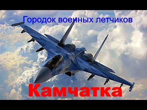 КАМЧАТКА  Городок военных летчиков 26 км