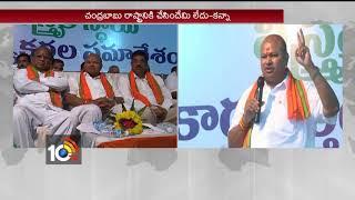 చంద్రబాబు గజదొంగ: కన్నా లక్ష్మీనారాయణ | AP BJP Chief Kanna Laxminarayana Comments