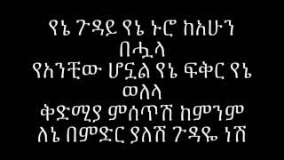 Wondimu Jira -  Gudaye Nesh ጉዳዬ ነሽ (Amharic With Lyrics)
