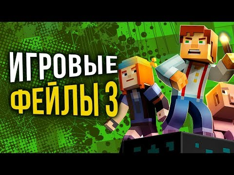 Игровые фейлы: Minecraft, Eve Online, War Thunder, Team Fortress 2