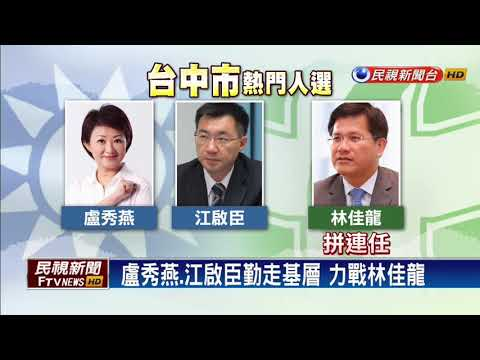 台中、新北市長2018選戰 傳藍將採全民調