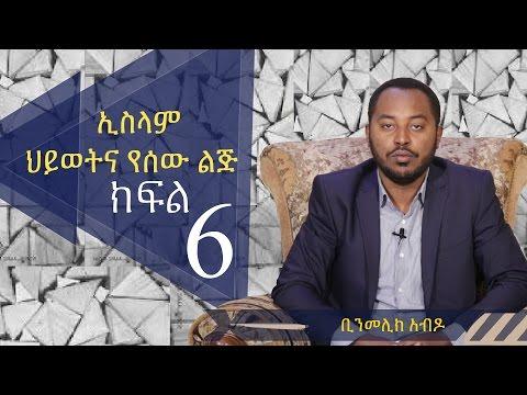 Islam፣ Hiwot ena Ye Sew Le (ክፍል6) ᴴᴰ | Binmelik Abdo | #ethioDAAWA