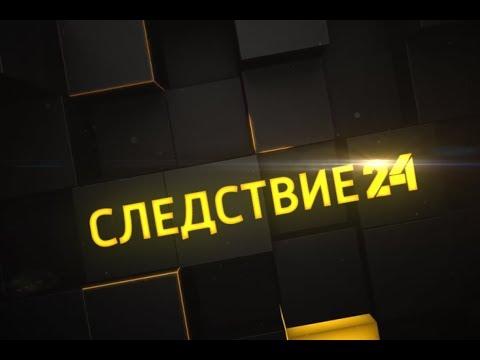 Следствие 24: хроника происшествия от 21 сентября