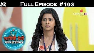 Savitri Devi College & Hospital - 4th October 2017 - सावित्री देवी कॉलेज &हॉस्पिटल - Full Episode