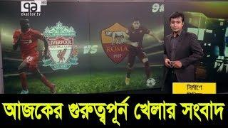 Bangla Sports News Today 25 April 2018 Bangladesh Latest Cricket News Today Update All Sports News