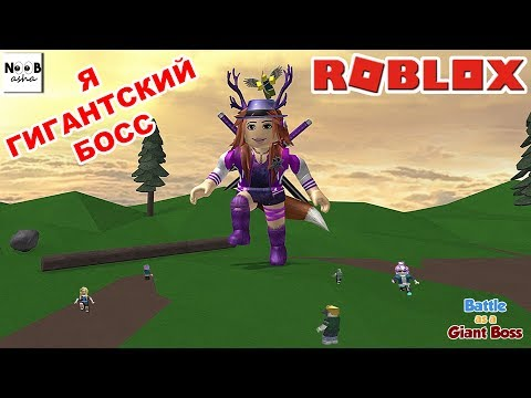 СТАНЬ ГИГАНТСКИМ БОССОМ И ПОБЕДИ МАЛЯВОК в РОБЛОКС - BATTLE AS A GIANT BOSS ROBLOX ПО РУССКИ