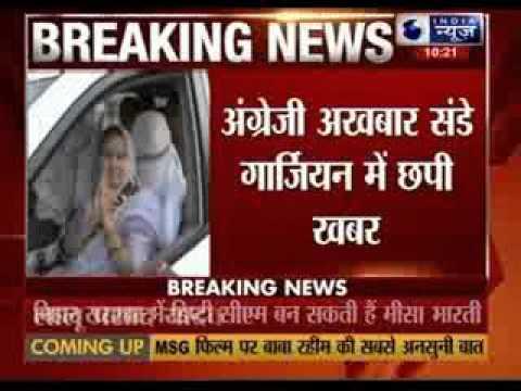 Lalu Prasad's daughter to be Deputy CM of Bihar