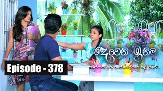 Deweni Inima | Episode 378 18th July 2018