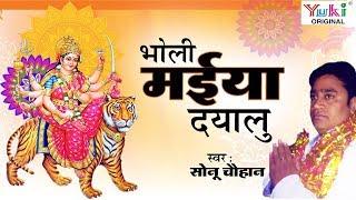 Navratri Special : भोली मईया दयालु दया कीजिये : Matarani Latest Bhajan : Sonu Chauhan|