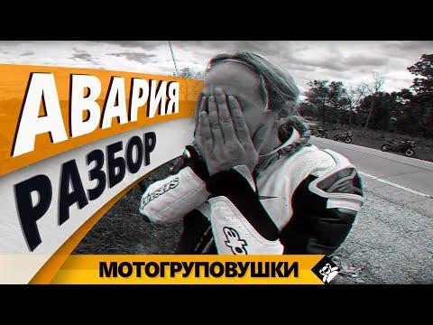 Мотоциклисты-перферкционисты. Авария и Разбор Улётов