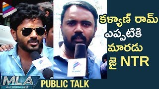 MLA Movie Public Talk | Kalyan Ram | Kajal Aggarwal | Brahmanandam | Mani Sharma | #MLA 2018 Movie