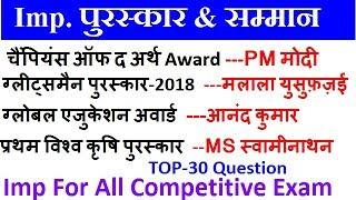 महत्वपूर्ण पुरस्कार & प्राप्तकर्ता 2019 , Awards And Honors Current Affairs 2019