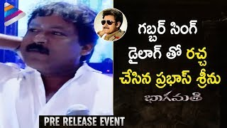 Pawan Kalyan New Movie Dialogue by PRABHAS Sreenu | Bhaagamathie Pre Release Event | Anushka