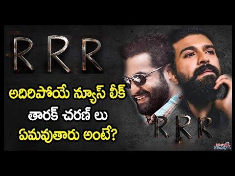 RRR Movie Story Line Leaked | Jr NTR | Ram Charan | Rajamouli | Dvv Danayya | Telugu Stars