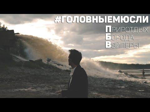 #ГОЛОВНЫЕМЮСЛИ: Приротдых, Борода, Вэйперы