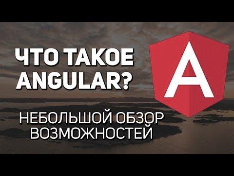 Что такое Angular. Обзор возможностей