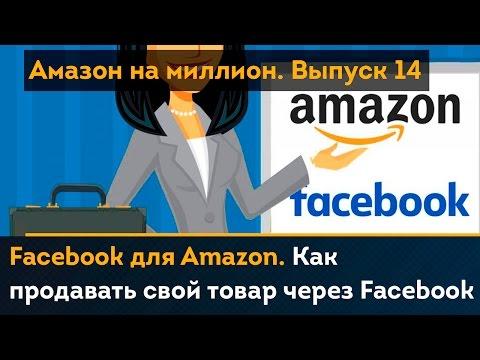 Facebook для Amazon. Как продавать свой товар через Facebook | Амазон на Миллион
