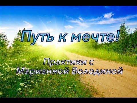 Вебинар Марианны Володиной Путь к мечте