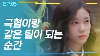 [시즌4 댄스넘버피프틴]_EP.05 | 극혐이랑 같은 팀이 되는 순간