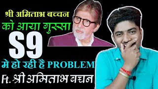 SAMSUNG Galaxy S9 Problems | Ft. Shri Amitabh Bachchan !!