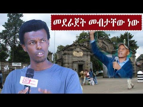 Ethiopia: የአዲስ አበባ ነዋሪዎ መደረጃት ህገመንግስታዊ መብታቸው ነው AAU Student opinion about Addis Ababa thumbnail