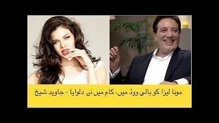 Eid Special - Javed Sheikh shares his Bollywood Experience with Neelum Munir