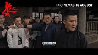 《危城》CALL OF HEROES Character Trailer - Wu Jing | In Cinemas 18.08.2016
