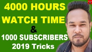 how to get 4000 hours watch time and 1000 subscribers | 2019 Tricks
