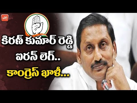 Ex CM Kiran Kumar Reddy Iron Leg To Congress | Chandrababu | YS Jagan | AP Politics | YOYO TV